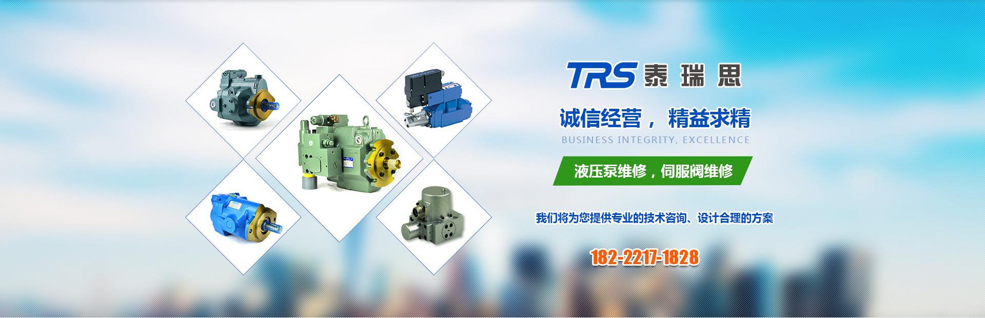 天津液压泵维修公司